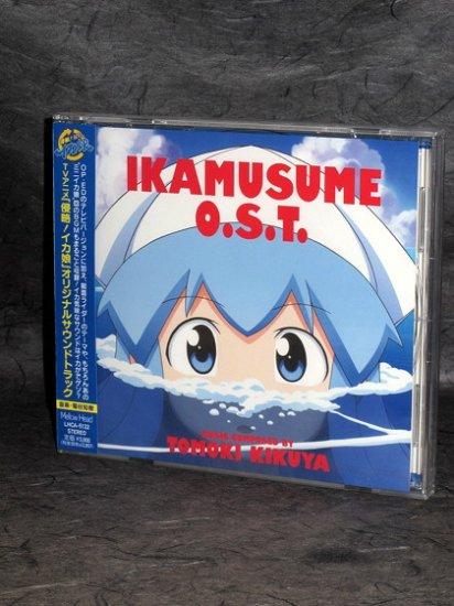 Shinryaku IkaMusume OST Japan ANIME MUSIC CD NEW