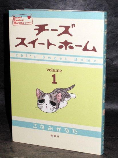 Chi's Sweet Home Japanese Manga Comic Book 1 NEW