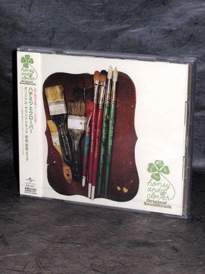 Yoko Kanno Honey and Clover Original Soundtrack CD NEW