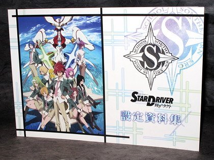 Star Driver Japan Anime Game Manga Art Sketch Book NEW