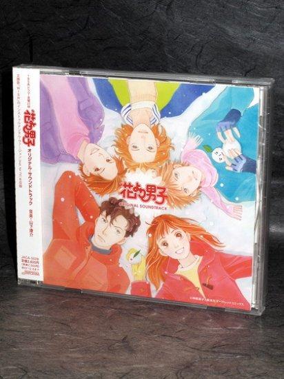 Hana Yori Dango Boys Over Flowers Japan Music CD NEW