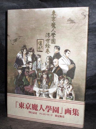 Tokyo Majin Gakuen Japan Anime Manga Art Book
