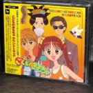 Kodocha KODOMO NO OMOCHA SOUNDTRACK JPN Anime Music CD