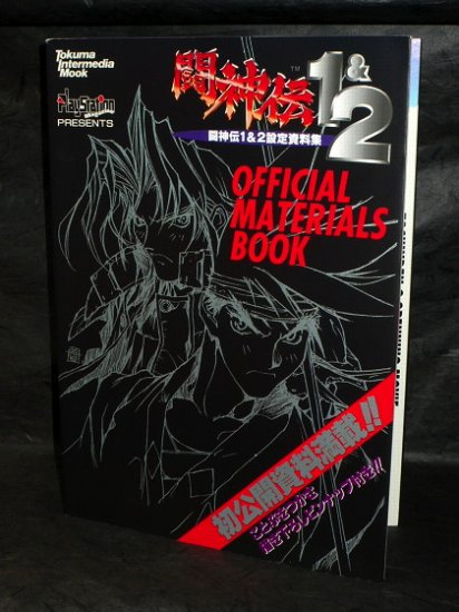 TOSHINDEN 1 AND 2 OFFICIAL MATERIALS PS1 GAME ART BOOK