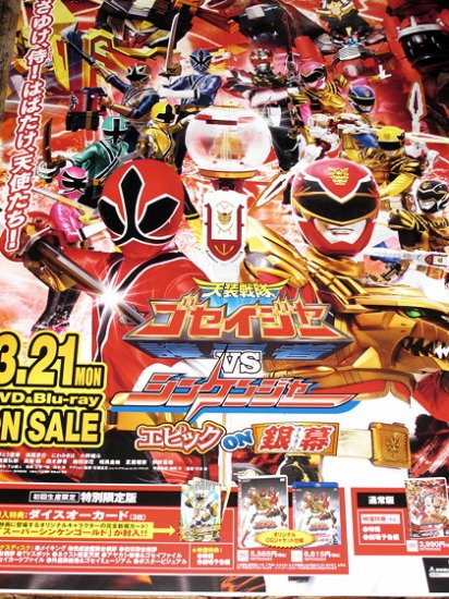 Goseiger vs Shinken Japan Super Sentai LARGE POSTER NEW
