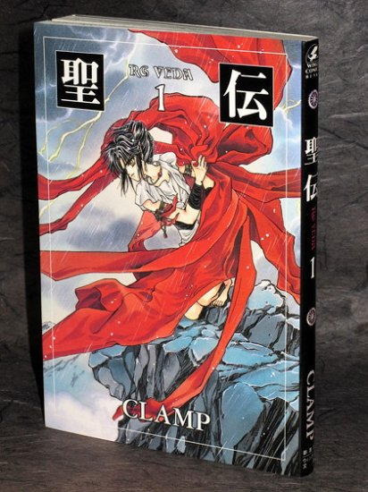 RG Veda 1 CLAMP Japan Manga Comic Book