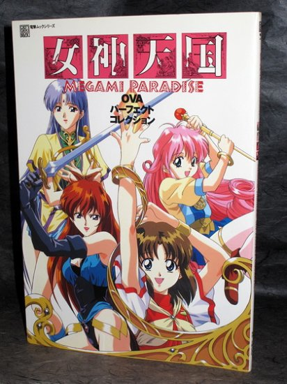 Megami Paradise Ova Perfect Collection Anime Art Book