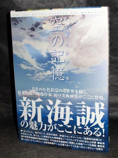 MAKOTO SHINKAI SKY OF LONGING FOR MEMORIES ART BOOK NEW