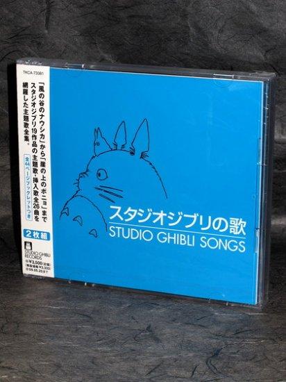STUDIO GHIBLI NO UTA COMPILATION ALBUM MUSIC CD NEW