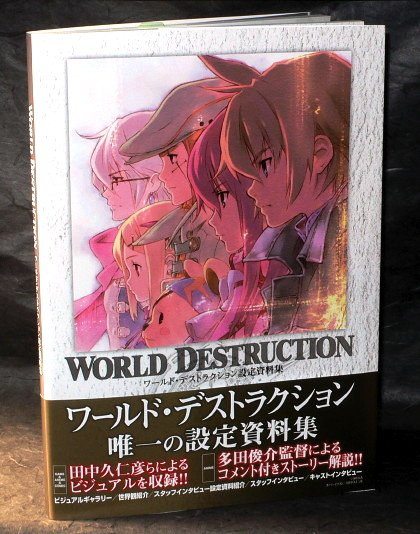 World Destruction Nintendo DS Japan Game Art Book NEW