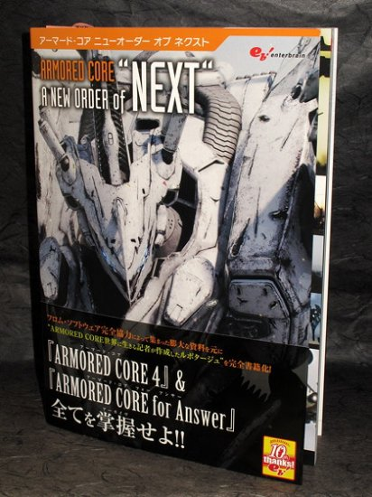 ARMORED CORE 4 for Answer GAME GUIDE and ART BOOK NEW