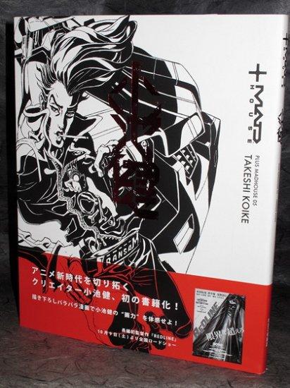 Redline Plus Madhouse 05 Takeshi Koike JPN Art Book NEW