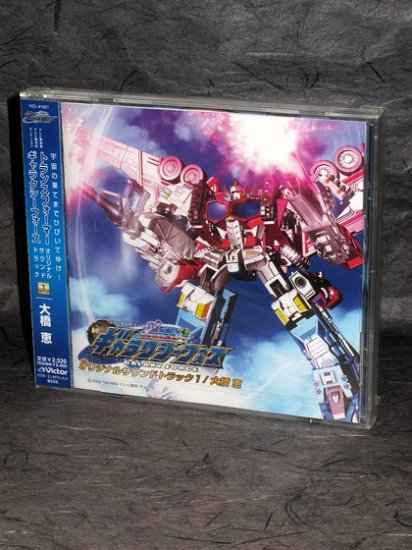 Transformers Galaxy Force Sound Pack 1 Japan Music CD