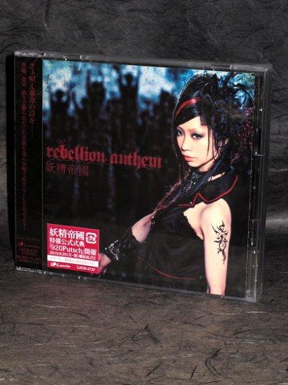 Yosei Teikoku rebellion anthem CD and DVD Japan NEW