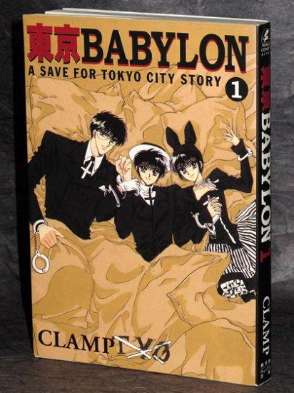 Tokyo Bablylon 1 CLAMP Japan Manga Comic Book