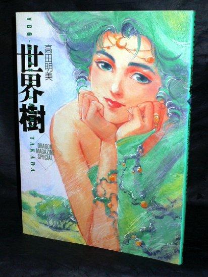 AKEMI TAKADA YGG DRASIL JAPAN ANIME MANGA ART BOOK