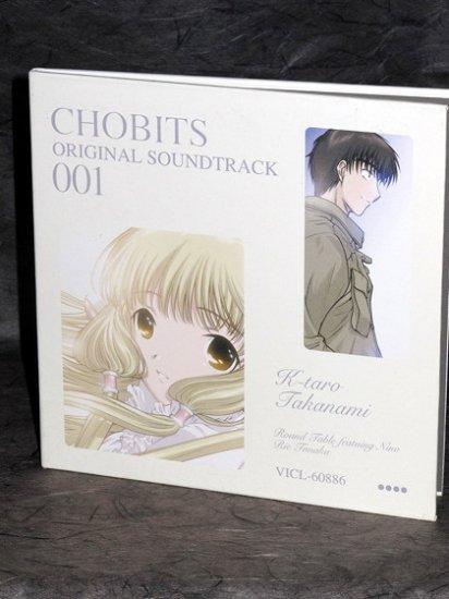 Chobits Soundtrack 001 Japan Original Version Music CD
