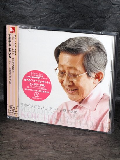 Koichi Sugiyama Japan Game Music Collection CD NEW