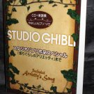 STUDIO GHIBLI WORKS PIANO SOLO SCORE BOOK plus CD NEW
