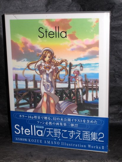 STELLA KOZUE AMANO ILLUSTRAION WORKS 2 ANIME ART BOOK