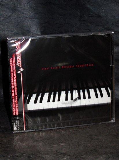 ANGEL BEATS JAPAN ANIME SOUNDTRACK MUSIC CD NEW