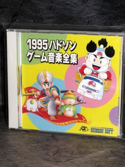 1995 Hudson Game Music Complete Works Soundtrack CD
