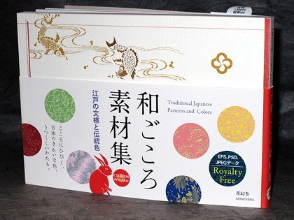 Traditional Japanese Patterns Designs Images Book NEW