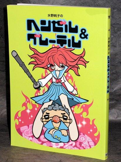 Junko Mizuno Hansel And Gretel Japan Edition Manga Book