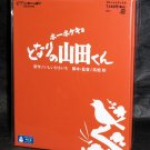 My Neighbors the Yamadas Japan Blu-Ray DVD NEW