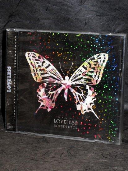 Loveless Soundtrack Japan Anime MUSIC CD NEW