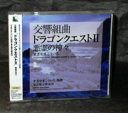 DRAGON QUEST II SYMPHONIC SUITE GAME JAPAN MUSIC CD NEW