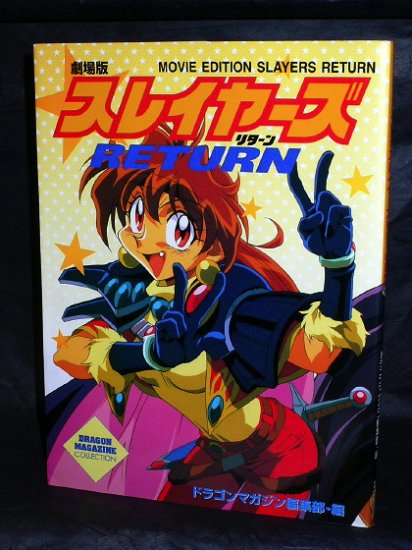SLAYERS RETURN JAPAN ANIME MANGA ART BOOK LINA NAGA