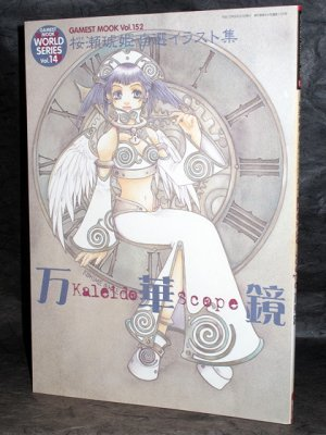Kaleidoscope Kohime Ohse Illustrations Anime Art Book