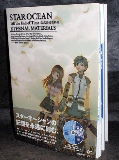 Star Ocean Till End Of Time Eternal Material Art Book