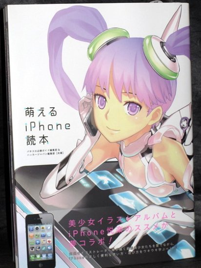 Moeru iPhone Dokuhon Japan ANIME ART BOOK NEW
