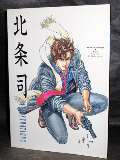 Tsukasa Hojo Illustrations Cat's Eye City Hunter Book
