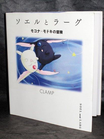 MOKONA MODOKI SOEL LARG ADVENTURE ANIME ART BOOK NEW