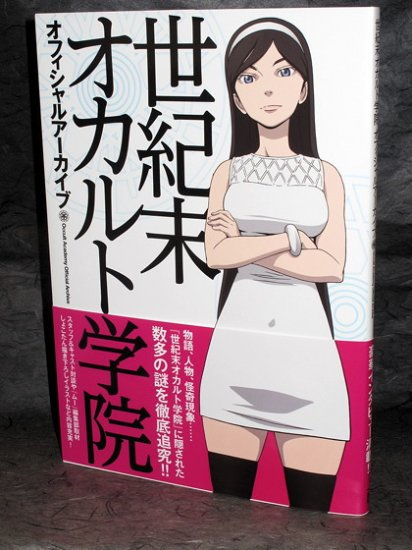 Occult Academy Archive Japan Anime Art Book NEW
