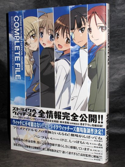 Strike Witches 2 Official Fan Book Complete File NEW