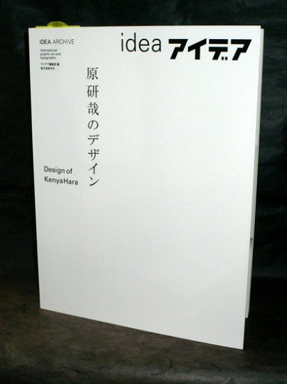 KENYA HARA IDEA JAPAN GRAPHIC ART PHOTO DESIGN BOOK NEW