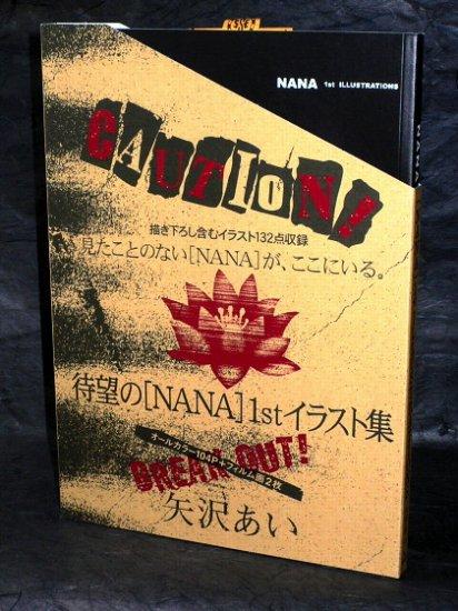 AI YAZAWA NANA MANGA 1ST ILLUSTRATIONS ART BOOK NEW