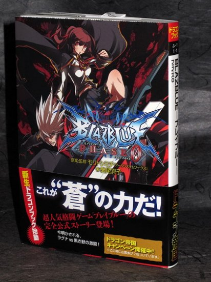 BlazBlue Phase 0 Japanese Novel Japan Book NEW