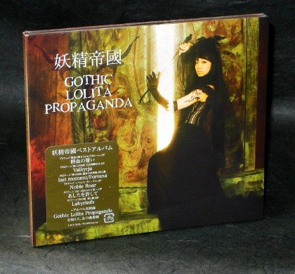 Yousei Teikoku GOTHIC LOLITA PROPAGANDA MUSIC CD NEW