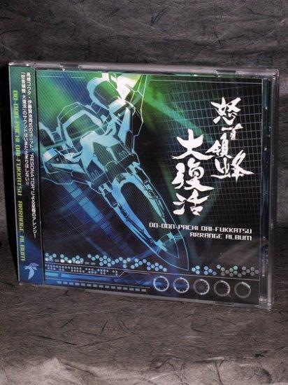 Do-Don-Pachi Dai-Fukkatsu Arrange Album Game Music CD