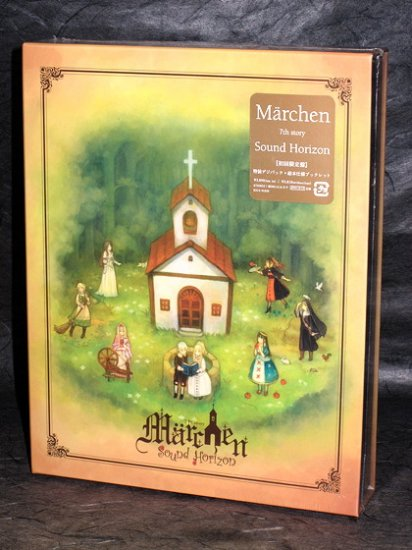 Sound Horizon Marchen Limited Edition Box Set CD NEW