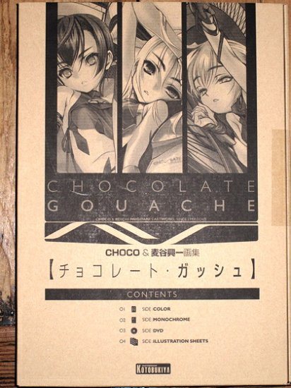 Choco CHOCOLATE GOUACHE Japan Anime Manga Art Book NEW