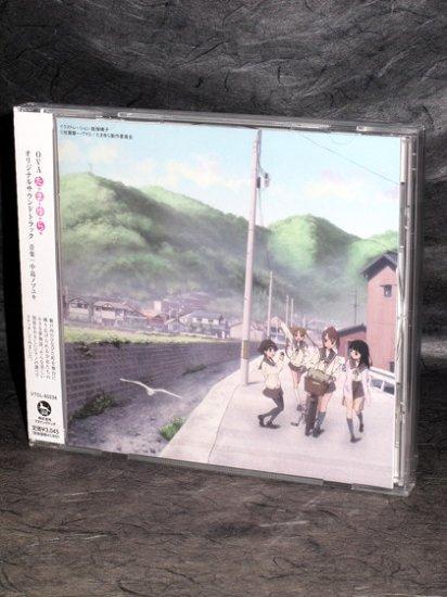 Tamayura Original Soundtrack Japan Anime Music CD NEW