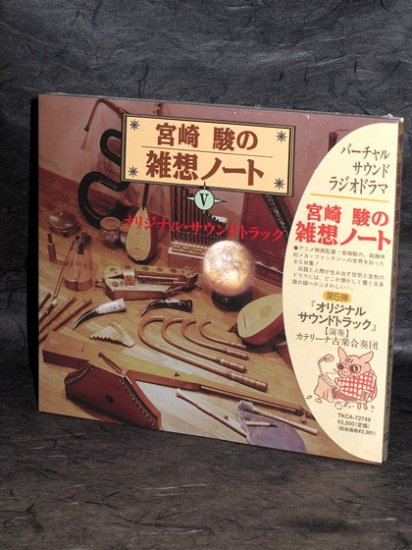 Hayao Miyazaki Daydream Note Japan Anime Music CD NEW