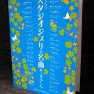 STUDIO GHIBLI PIANO SOLO MUSIC SCORE BOOK 43 TITLES NEW