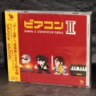 PiA-COM II PIA-COM COMPUTER GAME FAMICOM MUSIC CD NEW